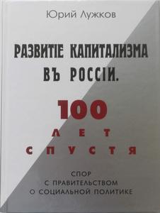 Развитие капитализма в России.  ...