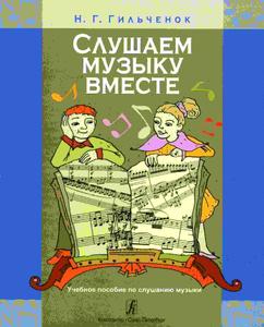 Слушаем музыку вместе. Учебное пособие по слушанию музыки