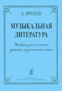 Музыкальная литература. Учебник для 3-го класса ДМШ