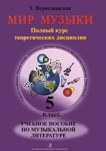 Мир музыки. Учебное пособие по музыкальной литературе 5 класс (+2CD)