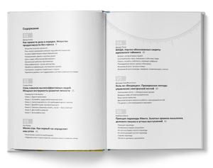 Сборник саммари 1 `Год личной эффективности`.