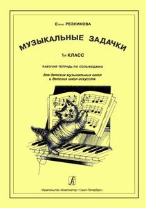 Музыкальные задачки. 1-й кл.  ...