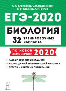 Биология. Подготовка к ЕГЭ-2020. 32 тренировочных варианта по демоверсии 2020 года