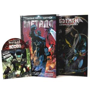 №1 Темные ночи: Бэтмен. Металл   ...