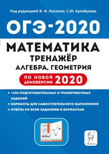 Математика. ОГЭ-2020. 9 класс.  ...