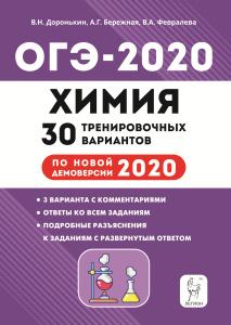 ОГЭ-2020. Химия. 30  ...