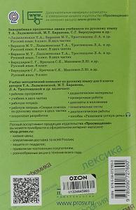Русский язык. Тематические тесты. 5 класс