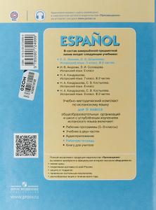 Испанский язык. Рабочая тетрадь. 5 класс