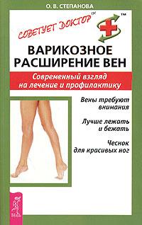 ozon de la varicoseza)