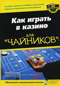 как играть в казино интернет магазин