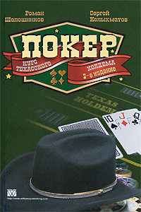 читать онлайн покер курс техасского холдема