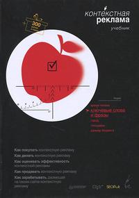 Книги контекстная реклама в интернет создание и раскрутка сайтов недорого