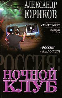 Книга ночные клубы бар клуб в москве круглосуточно