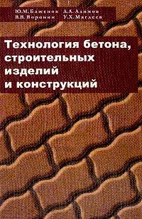 Бетоны учебник разрушитель бетона купить