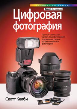 Скотт келби цифровая фотография том 4 русский как работать веб моделью на дому