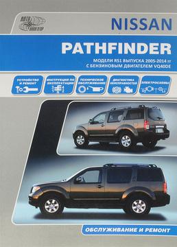 """Книга """"Nissan Pathfinder. Модели R51 выпуска с 2005 г. с бензиновым двигателем VQ40DE. Руководство по эксплуатации, устройство, техническое обслуживание, ремонт""""  – купить книгу ISBN 978-5-98410-066-3 с быстрой доставкой в интернет-магазине OZON"""
