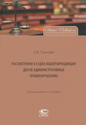 налоговые споры в судах общей юрисдикции