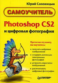 Самоучитель по цифровой фотографии школа моделей нижний новгород