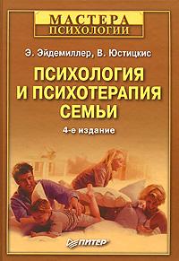 Э. Г. Эйдемиллер, В. В. Юстицкис - Психология и психотерапия семьи