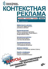 Книги контекстная реклама в интернет раскрутка сайта Советская улица (посёлок Внуково)