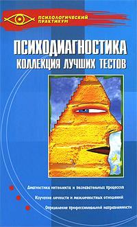 О. Н. Истратова - Психодиагностика. Коллекция лучших тестов