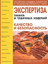 Экспертиз табака и табачных изделий купить электронную сигарету уралмаш