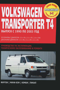 Книга на транспортер т4 транспортер т 5 замена ремня