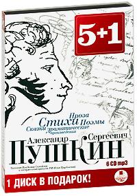 Аудиокниги стихи пушкина