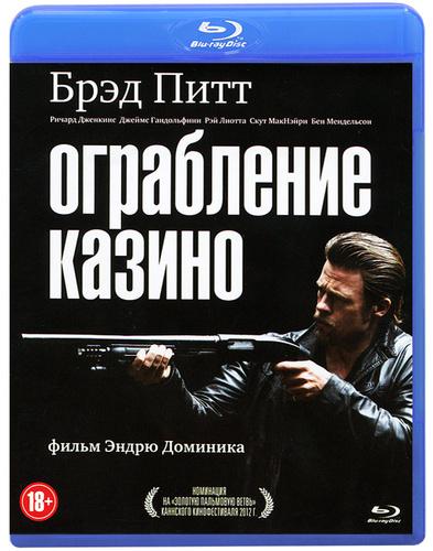 Фильмы онлайн ограбление казино 2012 почему не работает казино вулкан ставка