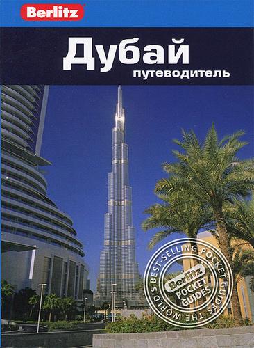 Дубай путеводитель купить купить квартиру на канарах на берегу моря