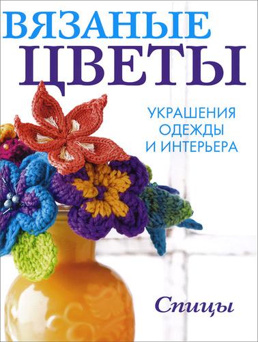Цветок Крючком Для Украшения Платья