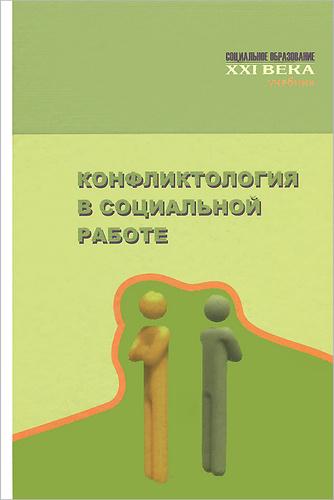 Конфликтологические модели в социальной работе веб модель вакансии москва