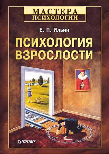 Е. П. Ильин - Психология взрослости