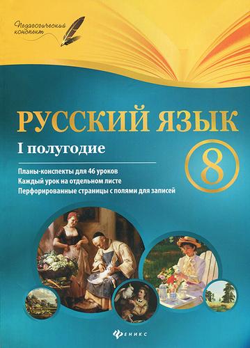 планы уроков русский язык 8 класс
