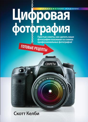 скотт келби цифровая фотография том 4 русский