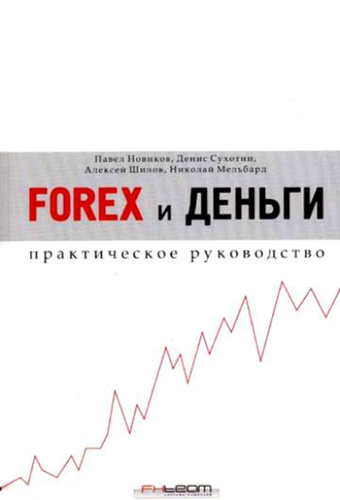 The Forex Trading Manual: The Rules-Based Approach to Making Money Trading Currencies, Hardcover