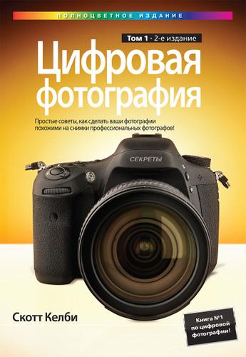 Скотт келби цифровая фотография том 4 русский как можно заработать модели