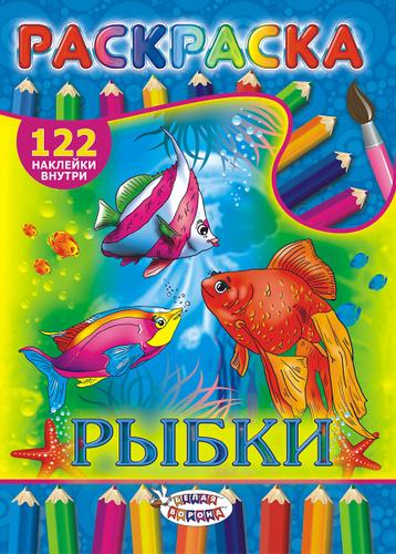 лис раскраска с наклейками рыбки