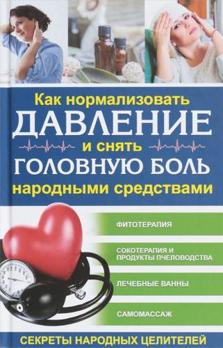 книга как нормализовать давление и снять головную боль народными средствами секреты народных ценителей купить книгу Isbn 978 617 12 4210 4 с быстрой доставкой в интернет магазине Ozon
