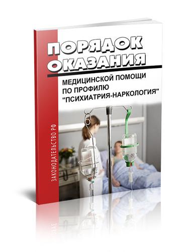 порядок оказания медицинской помощи по профилю наркология