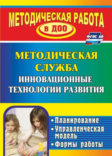 Девушка модель методической инновационной работы в доу работа в москве девушкам без опыта