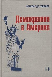Обложка книги Демократия в Америке, Ласки Гарольд Дж., Де Токвиль Алексис