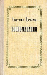 Обложка книги Анастасия Цветаева. Воспоминания, Анастасия Цветаева