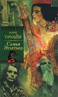 Обложка книги Семья Эглетьер, Анри Труайя