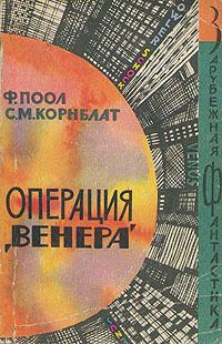 Обложка книги Операция