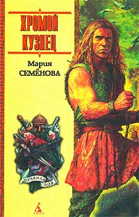 Обложка книги Хромой кузнец, Мария Семенова