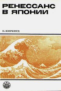 Обложка книги Ренессанс в Японии, Кирквуд Кеннет Портер