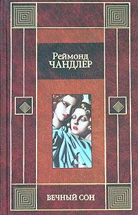 Обложка книги Вечный сон, Реймонд Чандлер
