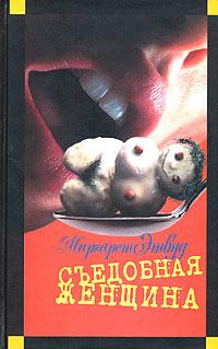 Обложка книги Съедобная женщина, Маргарет Этвуд