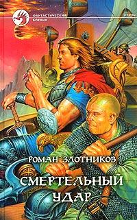 Обложка книги Смертельный удар, Злотников Роман Валерьевич